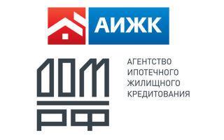 Агентство ипотечного жилищного кредитования (АИЖК)