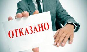 Почему могут отказать в рефинансировании ипотеки
