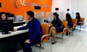 Абсолют банк рефинансирование ипотеки