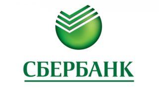 Предварительный договор купли-продажи квартиры по ипотеке Сбербанка