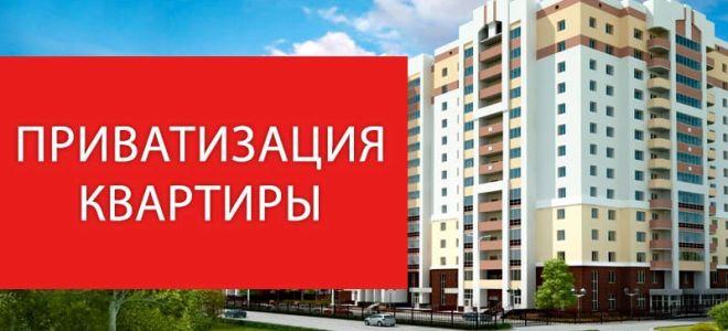 Можно ли приватизировать квартиру без согласия одного прописанного жильца