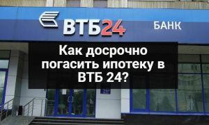 Досрочное погашение ипотеки в ВТБ 24