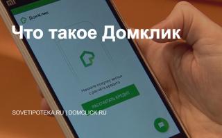 Инструкция по личному кабинету ДомКлик от Сбербанка