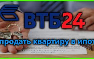 Продажа ипотечной квартиры в залоге у банка ВТБ 24