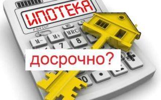 Как досрочно погасить ипотеку, стратегии и порядок досрочного погашения