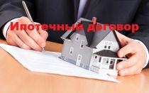 Ипотечный договор, что нужно знать заемщику, особенности и «подводные камни» документа