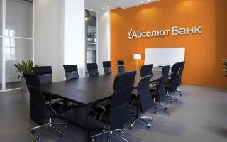 Как оформить ипотеку в Абсолют Банке
