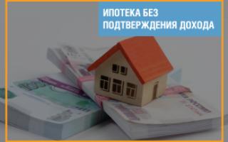 Ипотека российским гражданам без официального трудоустройства