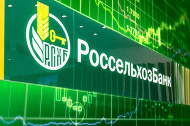 Россельхоз Банк ипотека