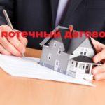 Договор купли продажи по ипотеке: образец в Сбербанке, ВТБ и других банках
