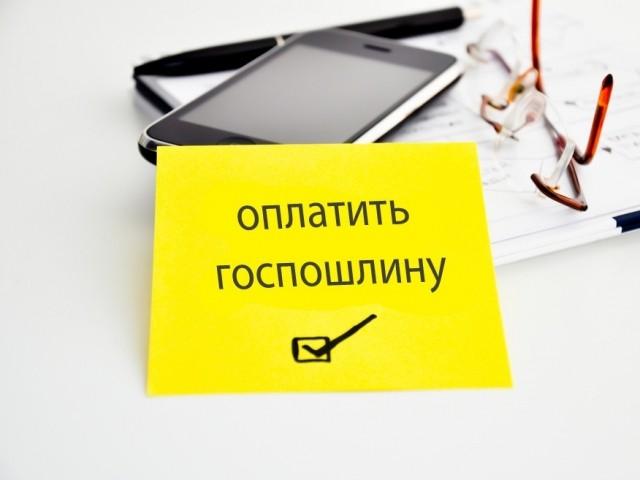Госпошлина за регистрацию договора ипотеки