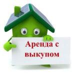 Залог при аренде квартиры в 2020