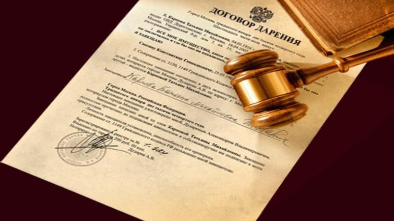 Скачать квитанцию об оплате госпошлины в мфц за регистрацию договора дарения