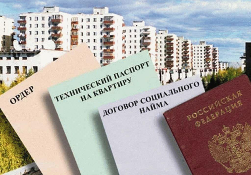 Договор приватизации квартиры