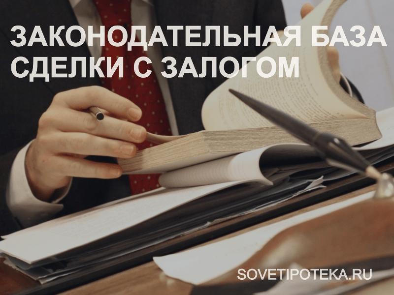 Законодательная база изучает книгу