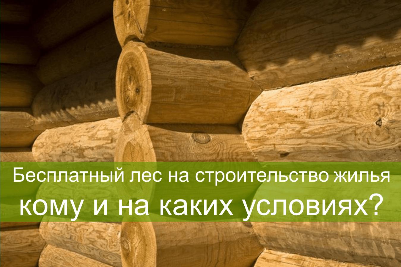 Бесплатный лес от государства на строительство дома