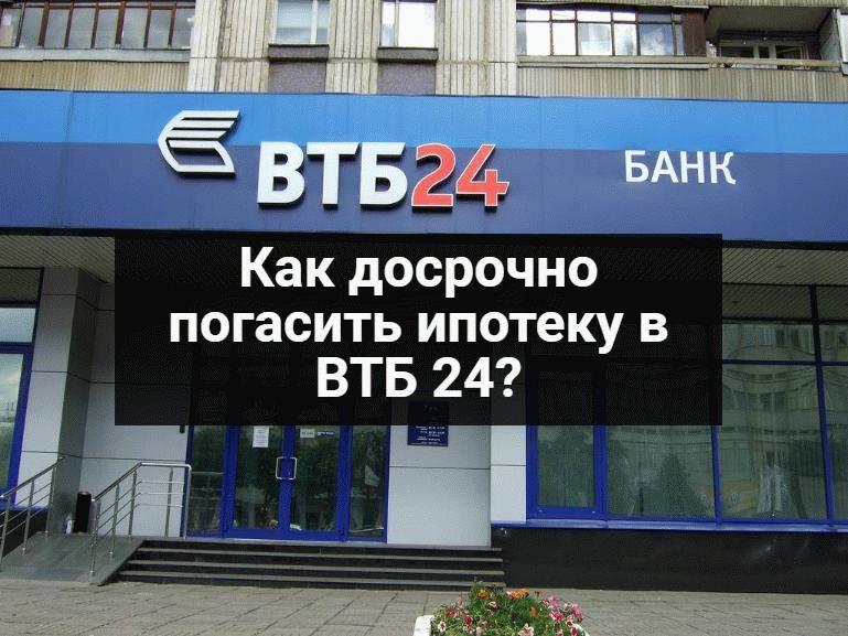 Досрочное погашение ипотеки в ВТБ 24 в 2019 году
