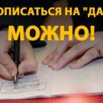 Прописка в СНТ по новому закону
