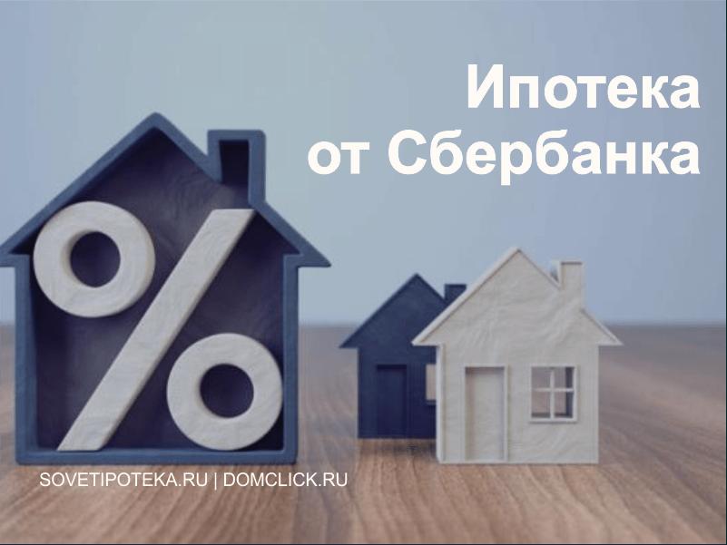 процент в домике