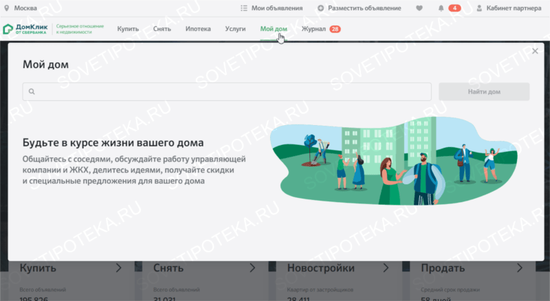 Скриншот сервиса мой дом