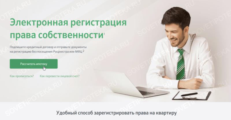скриншот быстрой регистрации