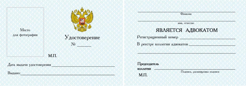 Образец удостоверения адвоката